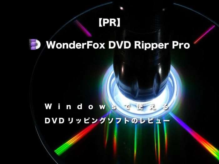 【PR】 Windowsで使えるDVDリッピングソフト『WonderFox DVD Ripper Pro』のレビュー