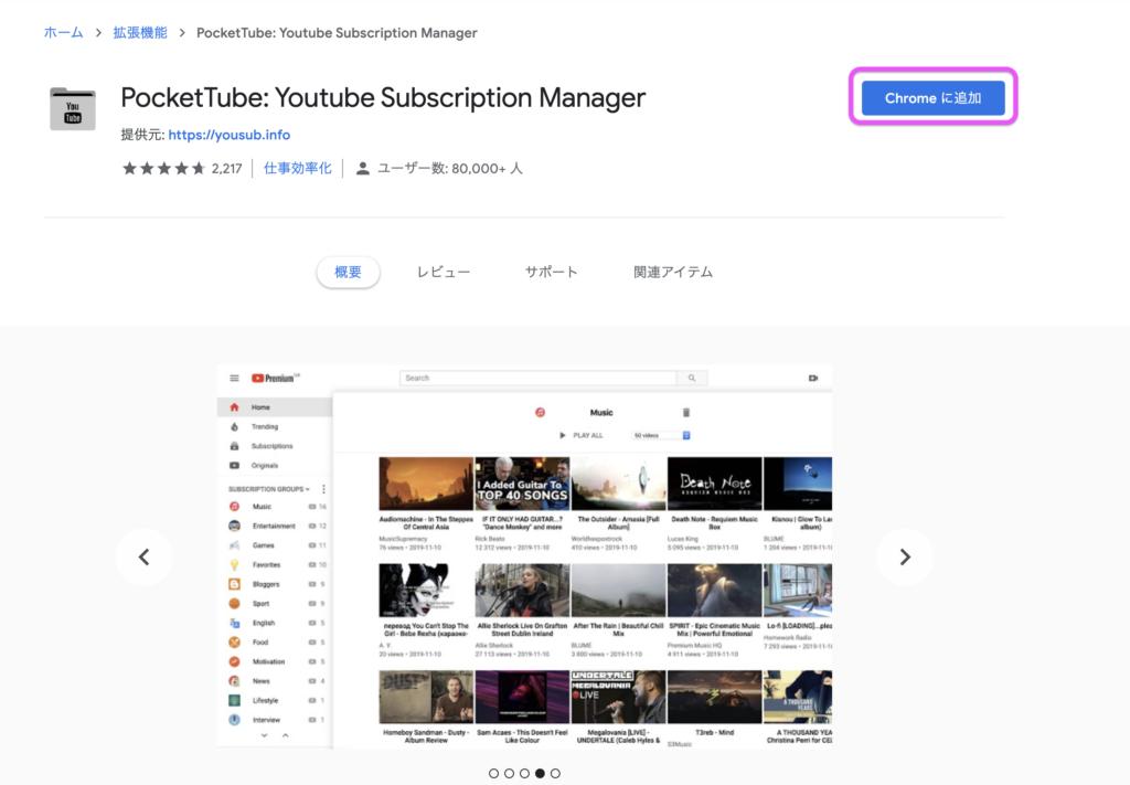 YouTubeのチャンネル登録をグループ分けする方法1