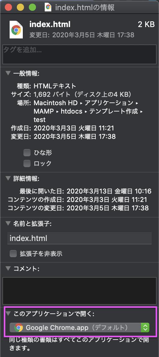 Macで特定のファイルのデフォルトソフトを変更する方法その2