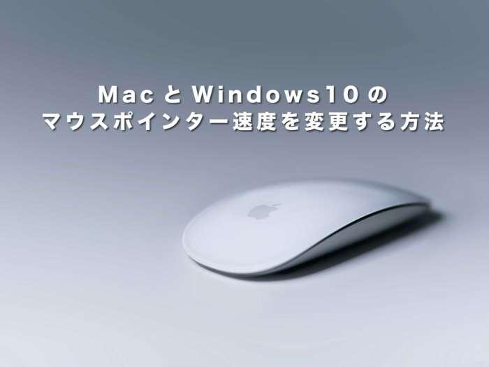 MacとWindows10のマウスポインター速度を変更する方法【自分に合った速度を探そう】