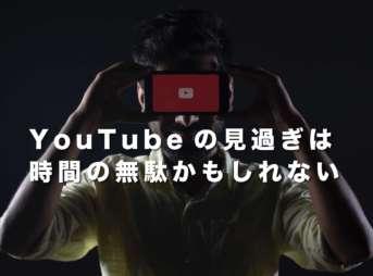 YouTubeの見過ぎは時間の無駄かもしれない。【YouTube依存から脱出しろ】