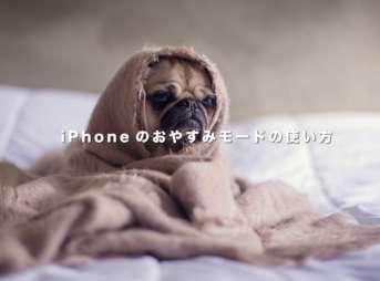 iPhoneのおやすみモードの使い方【良質な睡眠を確保しよう】