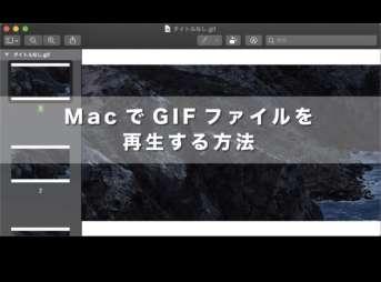 MacでGIFファイルを再生する方法【Macのデフォルトで出来ます。】