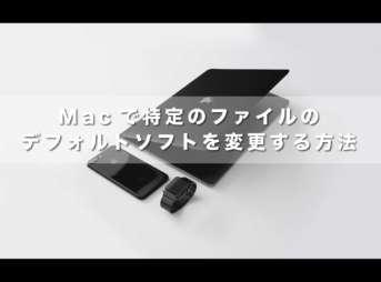 Macで特定のファイルのデフォルトソフトを変更する方法【起動ソフトを設定して効率アップ】