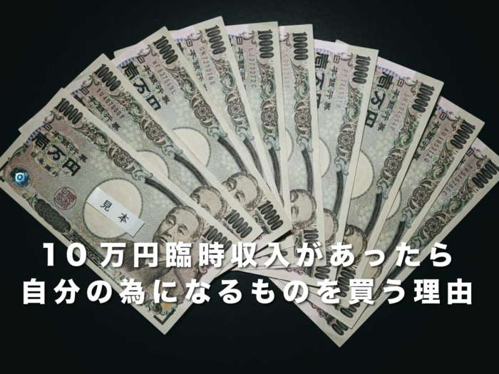 10万円臨時収入があったら、自分の為になるものを買う理由【10万円あれば買える物】