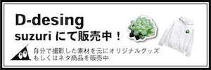 d-desing_suzuri