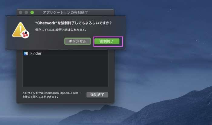 Macでアプリがフリーズした時の強制終了方法2