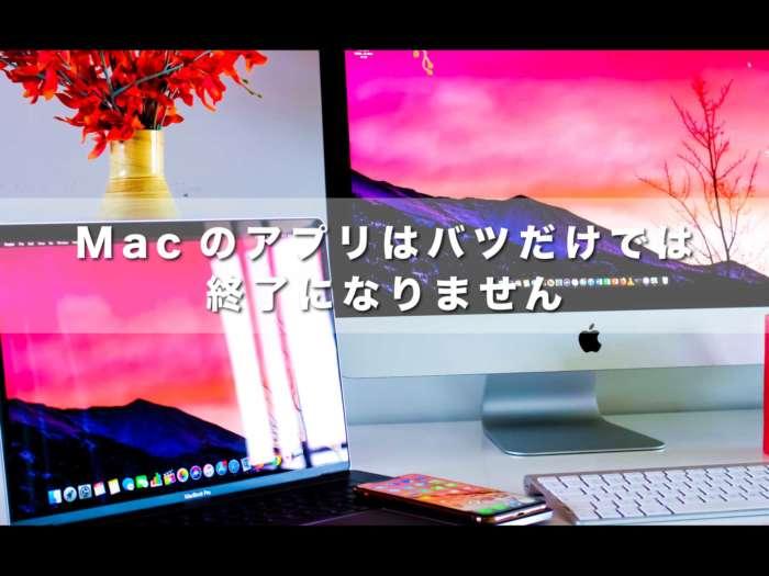 Macのアプリはバツだけでは終了になりません【Macで少しでもストレスを減らそう】
