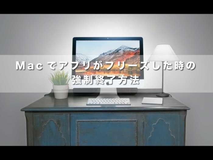 Macでアプリがフリーズした時の強制終了方法【command+option+esc】