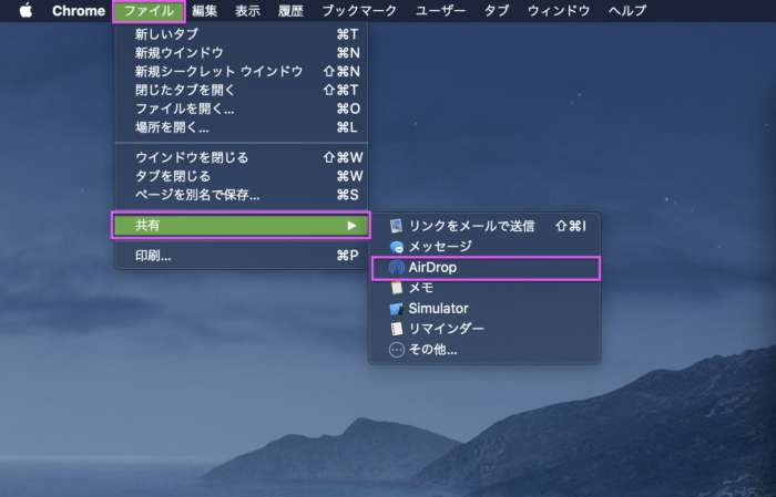 ファイル >共有 > AirDrop