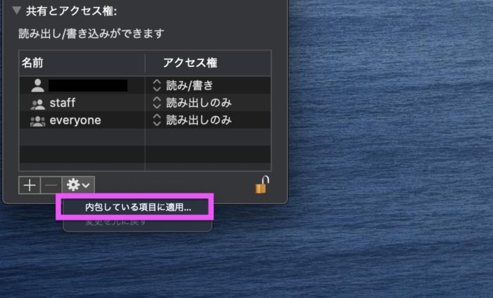 Mac情報のパーミッション変更2