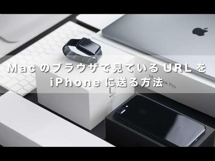 Macのブラウザで見ているURLをiPhoneに送る方法【MacのAirDrop活用】