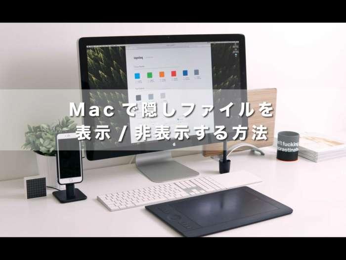 Macで隠しファイルを表示/非表示する方法【隠されたファイルがあるんです!】