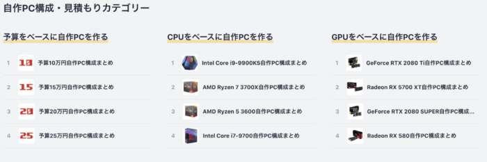 自作PC構成・見積もりカテゴリー