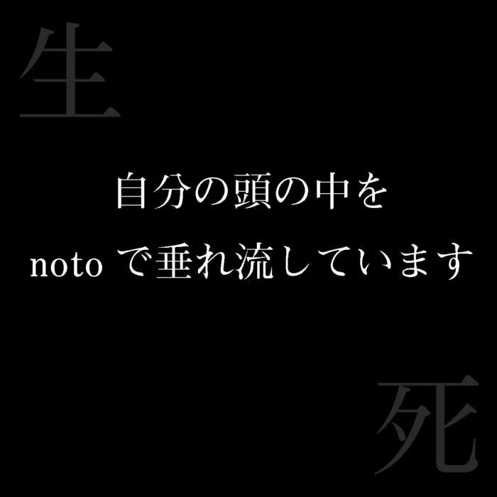 noto-d-desing