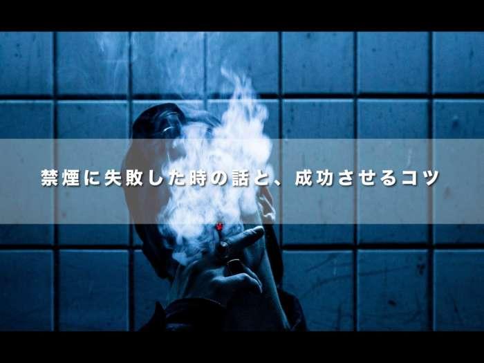 禁煙に失敗した時の話と、成功させるコツ【禁煙に失敗するのは環境が問題です】