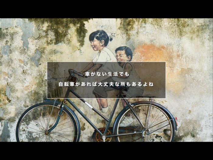車がない生活でも自転車があれば大丈夫な所もあるよね【都会は得にそうかも】