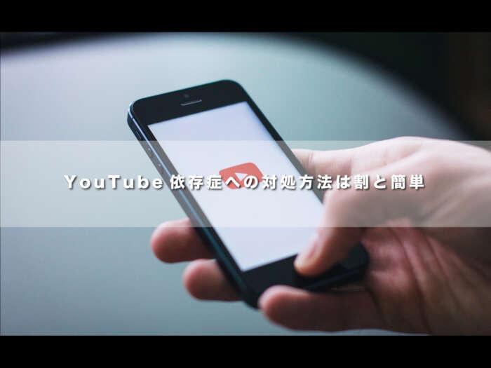 YouTube依存症への対処方法は割と簡単【YouTubeは娯楽です。】