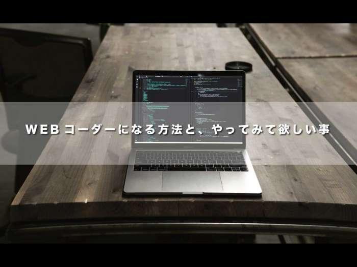 WEBコーダーになる方法と、やってみて欲しい事【HTML/CSSをまず覚えよう】