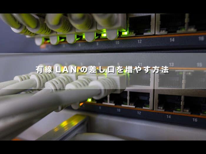 有線LANの差し口を増やす方法【LANを増やすにはハブを買ってください】