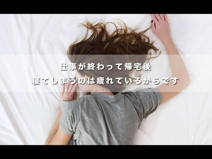 仕事が終わって帰宅後、寝てしまうのは疲れているからです【寝ない様に出来る事】