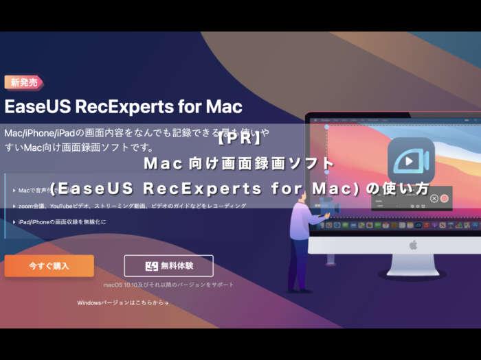 【PR】 Mac向け画面録画ソフト (EaseUS RecExperts for Mac)の使い方