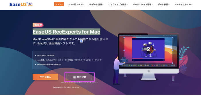 EaseUS RecExperts for Macサイト