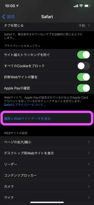 iPhoneのSafariキャッシュ削除2