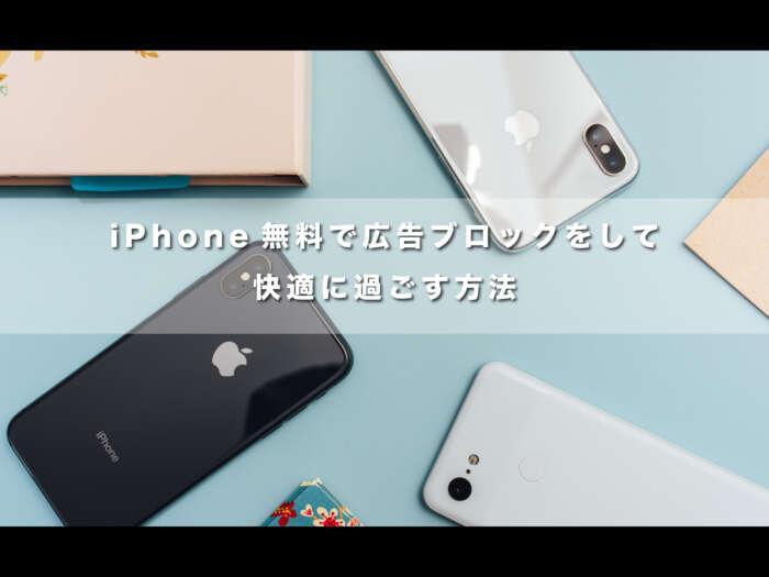 iPhone無料で広告ブロックをして快適に過ごす方法【不要な広告を非表示に!】