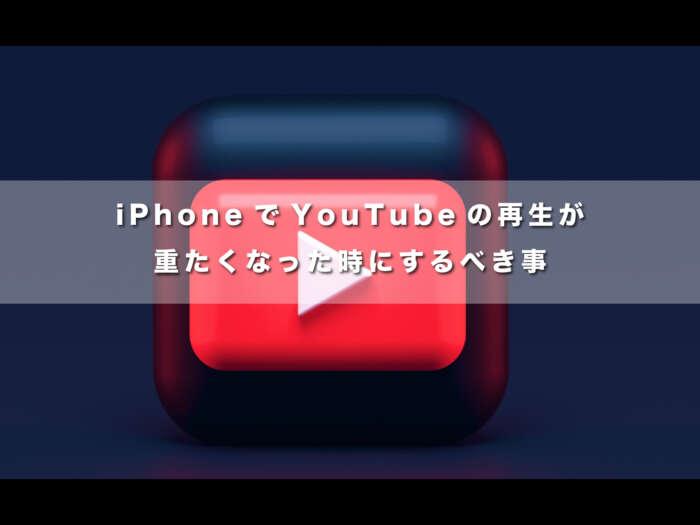 iPhoneでYouTubeの再生が重たくなった時にするべき事【再起動が早いよ!】