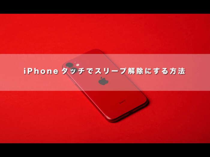 iPhoneタッチでスリープ解除にする方法【ブック型スマホケースじゃない人は使えるかも?】