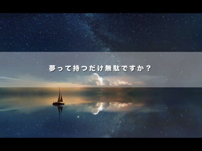 夢って持つだけ無駄ですか?【夢って持っているだけ素晴らしい事だと思いますよ?】