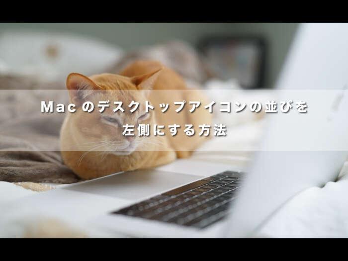 Macのデスクトップアイコンの並びを左側にする方法【デフォルトは右です】