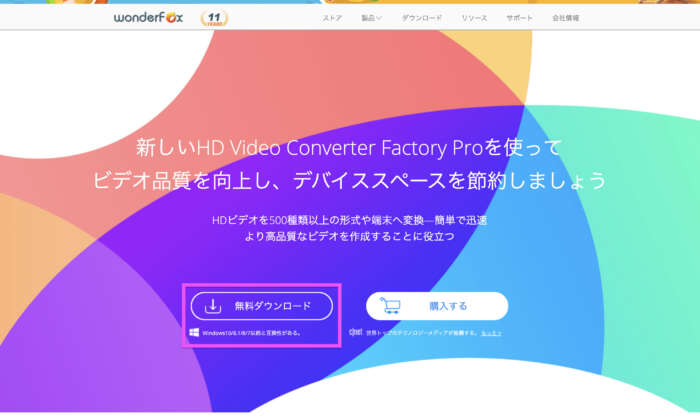 HD Video Converter Factory Proダウンロード