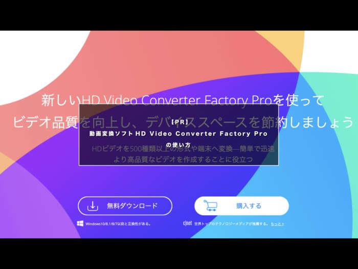 【PR】動画変換ソフトHD Video Converter Factory Proの使い方(Win)