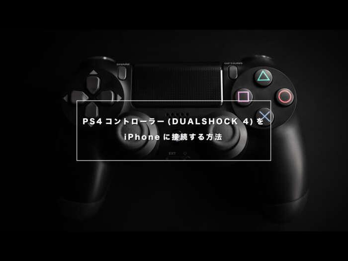 PS4コントローラー(DUALSHOCK 4)をiPhoneに接続する方法
