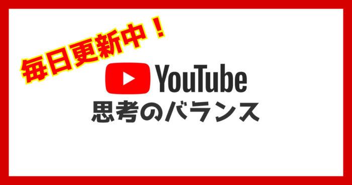 YouTube思考のバランス