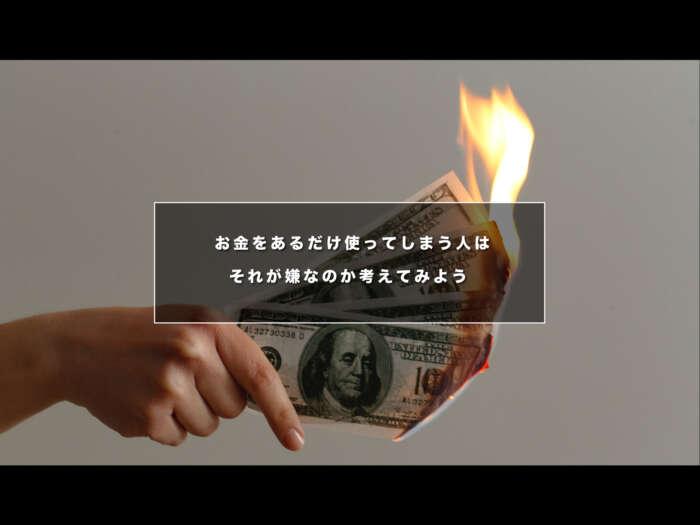 お金をあるだけ使ってしまう人は、それが嫌なのか考えてみよう【基本的には自由です】