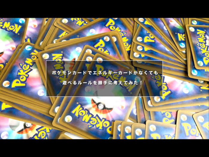 ポケモンカードでエネルギーカードがなくても遊べるルールを勝手に考えてみた!
