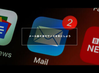 メール最大添付サイズを気にしよう【データサイズが重すぎると迷惑】