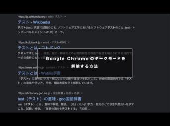Google Chromeのダークモードを解除する方法:パソコン版【勝手に変わってるー!!】